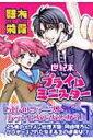 世紀末プライムミニスター 1 新書館ウィングス文庫 / 影木栄貴 【文庫】