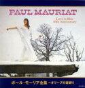 Paul Mauriat ポールモーリア / ポール・モーリア全集〜オリーブの首飾り(2CD) 【CD】