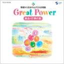 【送料無料】 教室から生まれたクラス合唱曲 Great Power 集会・行事の歌 【CD】