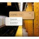 作曲家名: Ta行 - 【送料無料】 Tchaikovsky チャイコフスキー / Piano Trio: Osiris Trio +bloch 輸入盤 【CD】