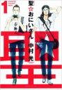 聖☆おにいさん 1 モーニングKC / 中村光 ナカムラヒカル 【コミック】