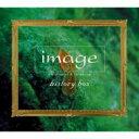 【送料無料】[初回限定盤]イマージュ・ヒストリー・ボックス(6CD+DVD)【CD】