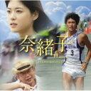 【送料無料】 奈緒子 オリジナル・サウンドトラック 【CD】
