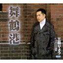 三田りょう / 舞鶴港 / オホーツク挽歌- シングル・バージョン 【CD Maxi】