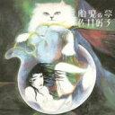 佐井好子 / 胎児の夢 【CD】