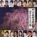 【送料無料】 キング最新演歌ベストヒット2008春 【CD】