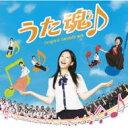 【送料無料】 うた魂♪ オリジナル・サウンドトラック 【CD】