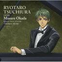 [初回限定盤]キャラクター・クラシック・コレクション-土浦edition-【CD】