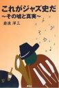 【送料無料】 これがジャズ史だ その嘘と真実 / 岩浪洋三 【本】