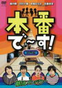 本番で〜す! 第四幕 【DVD】