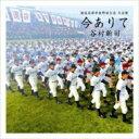 谷村新司 タニムラシンジ / 選抜高等学校野球大会 大会歌: : 今ありて 【CD Maxi】