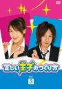 正しい王子のつくり方 Vol.5 【DVD】