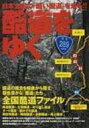 酷道をゆく 日本全国の「酷い状態の国道」を走る!! イカロスMOOK / 松波成行 【ムック】