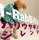 I-rabbits / ハリウサギノジレンマ 【CD】