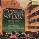 作曲家名: A行 - Verdi ベルディ / 『ヴェルディ・ウィズアウト・ワーズ』 カンゼル&シンシナティ・ポップス・オーケストラ 輸入盤 【CD】