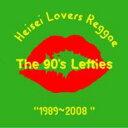 艺人名: Na行 - 【送料無料】 90's Lefties / 平成ラヴァーズレゲエ 【CD】