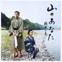 【送料無料】 山のあなた 徳市の恋 オリジナル・サウンドトラック 【CD】