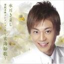 【送料無料】氷川きよし ヒカワキヨシ / 演歌名曲コレクション 8: 玄海船歌 【CD】