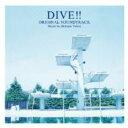 「ダイブ!!」オリジナル・サウンドトラック 【CD】
