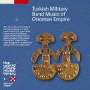 トルコの軍楽 【CD】