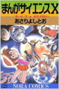 まんがサイエンス 10 NORAコミックスDELUXE / あさりよしとお 【コミック】