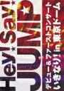 Hey!Say!Jump ヘイセイジャンプ / Hey! Say! JUMP デビュー & ファーストコンサート いきなり! in 東京ドーム 【DVD】
