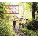 手嶌葵 テシマアオイ / 映画『西の魔女が死んだ』主題歌: : 虹 【CD Maxi】