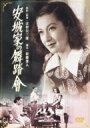 安城家の舞踏會 【DVD】