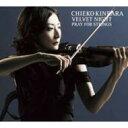 艺人名: K - 【送料無料】 金原千恵子 / Velvet Night - Pray For Strings 【CD】