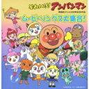 それいけ!アンパンマン 映画 & テレビ20年記念作品 ムービーソングス大集合! 【CD】