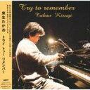 【送料無料】 来生たかお キスギタカオ / Try To Remember 【CD】