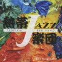 藝人名: T - 【送料無料】 熱帯jazz楽団 ネッタイジャズガクダン / 熱帯jazz楽団12 - The Originals 【CD】