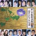 【送料無料】 キング最新演歌ベストヒット2008夏 【CD】
