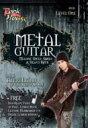 Children Of Bodom チルドレンオブボドム / Metal Guitar: Melodic Speed, Shred & Heavy Riffs: Level 1 【DVD】