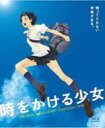【送料無料】 時をかける少女 Blu-ray 【BLU-RAY DISC】