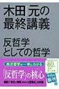 木田元の最終講義 反哲学としての哲学 角川ソフィア文庫 / 木田元 【文庫】