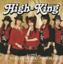 High-king ハイキング / シングルV「C\C(シンデレラ