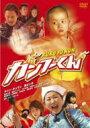 カンフーくん スペシャル・エディション 【DVD】