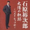 【送料無料】石原裕次郎 / 太陽の軌跡- ベスト・ヒッツ40 【SHM-CD】