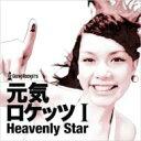 艺人名: Ka行 - 【送料無料】 元気ロケッツ ゲンキロケッツ / 元気ロケッツ I -Heavenly Star- 【CD】