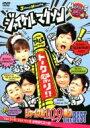 ジャイケルマクソン ジャイケルトーク(109)祭り THE BEST 【DVD】