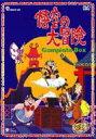 【送料無料】 悟空の大冒険 - Complete BOX 【DVD】
