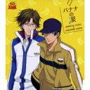 テニスの王子様キャラクターCD / バナナの涙 【CD Maxi】
