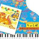 Relaxing Piano: ちゅら唄 沖縄ソング コレクション 【CD】