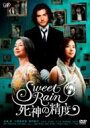 Sweet Rain 死神の精度 - スタンダード・エディション 【DVD】