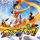 【送料無料】 カンフー ダンク! / 「カンフー・ダンク!」オリジナル・サウンドトラック 【CD】
