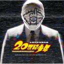 映画「20世紀少年」オリジナル・サウンドトラック 【CD】