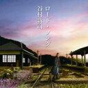 谷村新司 タニムラシンジ / ロード・ソング 【CD Maxi】