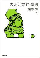 まるいち的風景 第1巻 白泉社文庫 / 柳原望 ヤナハラノゾミ 【文庫】