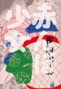 赤んぼ少女 BIG COMICS SPECIAL / 楳図かずお ウメズカズオ 【コミック】